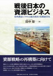 原料調達システムと総合商社の比較経営史戦後日本の資源ビジネス