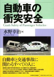 自動車の衝突安全