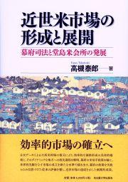 幕府司法と堂島米会所の発展近世米市場の形成と展開