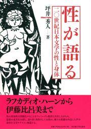 20世紀日本文学の性と身体性が語る