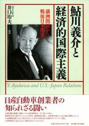 満洲問題から戦後日米関係へ鮎川義介と経済的国際主義
