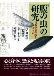 日本の心身観をさぐる「腹の虫」の研究