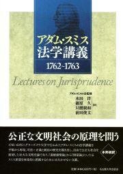 アダム・スミス 法学講義 1762~1763