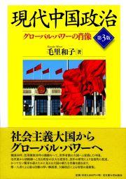 グローバル・パワーの肖像現代中国政治 [第3版]