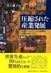 台湾ノートパソコン企業の成長メカニズム圧縮された産業発展