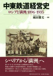 ロシアと「満洲」 1896-1935中東鉄道経営史