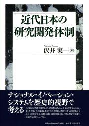 近代日本の研究開発体制