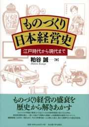江戸時代から現代までものづくり日本経営史