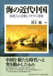 福建人の活動とイギリス・清朝海の近代中国
