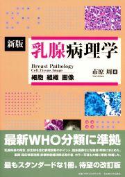 細胞・組織・画像新版 乳腺病理学