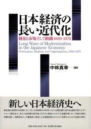 統治と市場、そして組織1600~1970日本経済の長い近代化