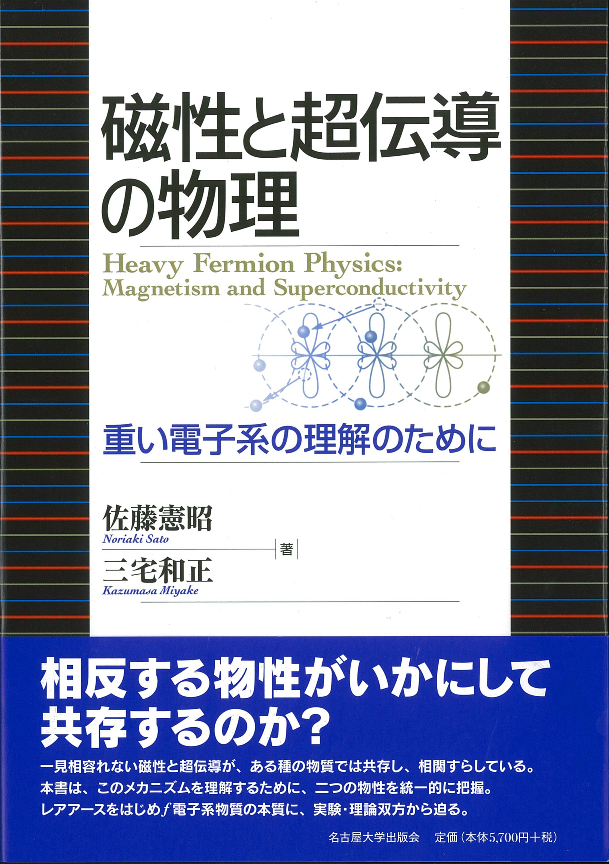 重い電子系の理解のために磁性と超伝導の物理