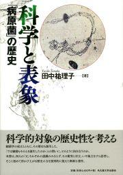 「病原菌」の歴史科学と表象