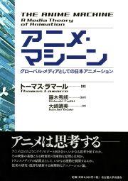 グローバル・メディアとしての日本アニメーションアニメ・マシーン