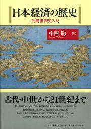 列島経済史入門日本経済の歴史