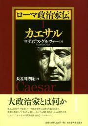 ローマ政治家伝Ⅰ カエサル