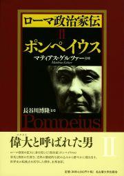 ローマ政治家伝Ⅱ ポンペイウス