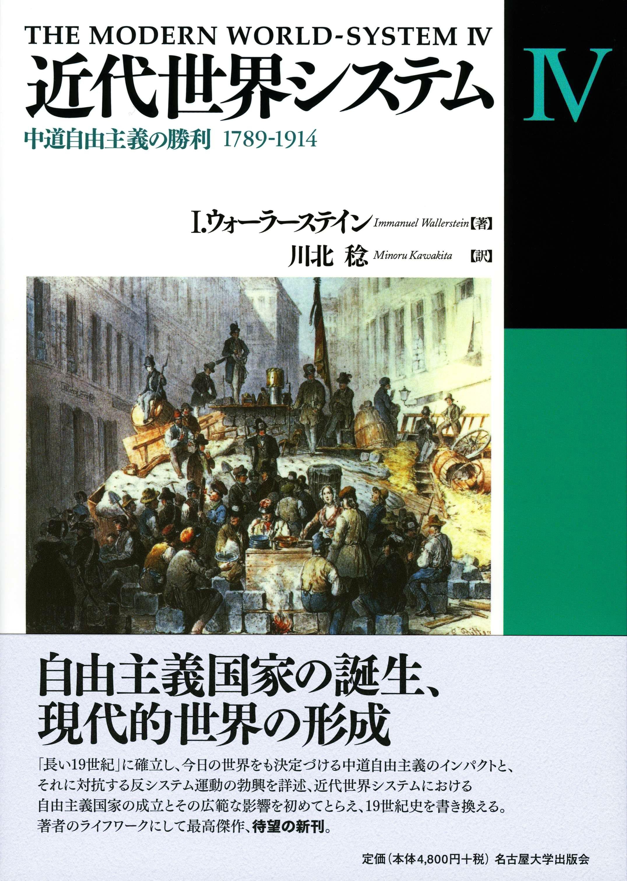中道自由主義の勝利 1789-1914近代世界システムⅣ