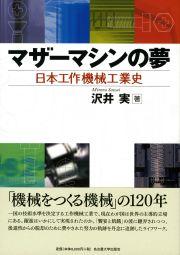 日本工作機械工業史マザーマシンの夢