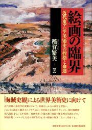 近代東アジア美術史の桎梏と命運絵画の臨界
