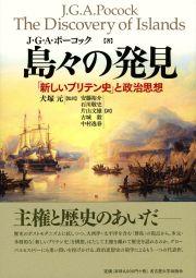 「新しいブリテン史」と政治思想島々の発見