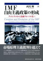 ブレトンウッズから金融グローバル化へIMF自由主義政策の形成