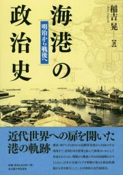 明治から戦後へ海港の政治史