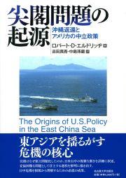 沖縄返還とアメリカの中立政策尖閣問題の起源