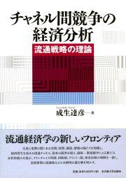 チャネル間競争の経済分析