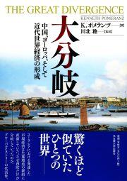 中国、ヨーロッパ、そして近代世界経済の形成大分岐