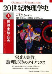 理論・実験・社会20世紀物理学史 上