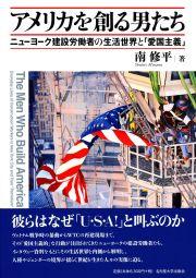 ニューヨーク建設労働者の生活世界と「愛国主義」アメリカを創る男たち