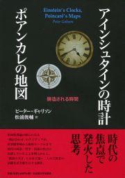鋳造される時間アインシュタインの時計 ポアンカレの地図