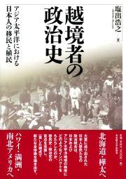 アジア太平洋における日本人の移民と植民越境者の政治史