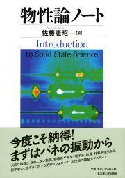 物性論ノート
