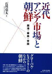 開港・華商・帝国近代アジア市場と朝鮮
