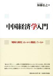 「曖昧な制度」はいかに機能しているか中国経済学入門