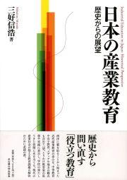 歴史からの展望日本の産業教育