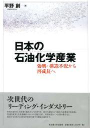 勃興・構造不況から再成長へ日本の石油化学産業
