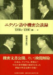 増補決定版 ニクソン訪中機密会談録【増補決定版】