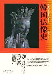 三国時代から朝鮮王朝まで韓国仏像史