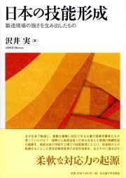 製造現場の強さを生み出したもの日本の技能形成