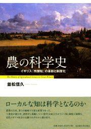 イギリス「所領知」の革新と制度化農の科学史