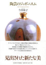陶芸のジャポニスム