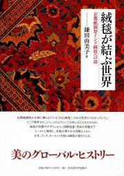 京都祇園祭インド絨毯への道絨毯が結ぶ世界