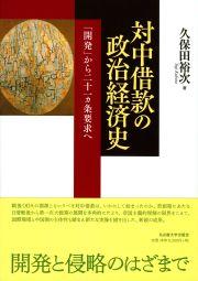 「開発」から二十一ヵ条要求へ対中借款の政治経済史