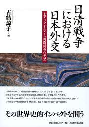 東アジアをめぐる国際関係の変容日清戦争における日本外交