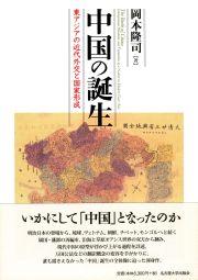 東アジアの近代外交と国家形成中国の誕生