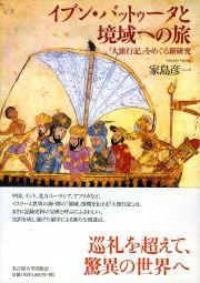 『大旅行記』 をめぐる新研究イブン・バットゥータと境域への旅