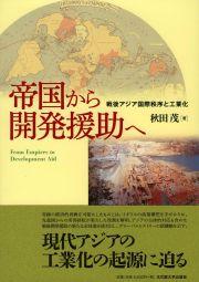 戦後アジア国際秩序と工業化帝国から開発援助へ